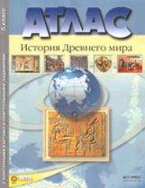 КОЛПАКОВ С., Пономарев М., ТЫРИН С. Атлас+к/к 5кл История Древнего мира