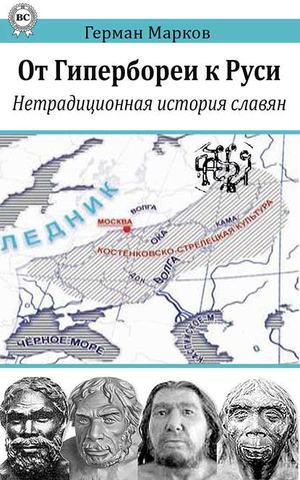 МАРКОВ Г. От Гипербореи к Руси. Нетрадиционная история славян