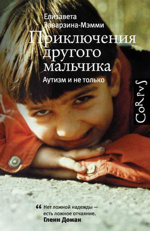 ЗАВАРЗИНА-МЭММИ Е. Приключения другого мальчика. Аутизм и не только