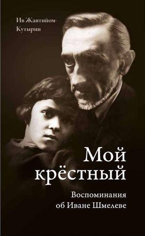 ЖАНТИЙОМ-КУТЫРИН И. Мой крестный. Воспоминания об Иване Шмелеве