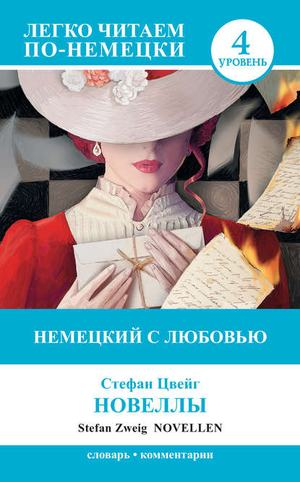 ПЕРФИЛОВА Е., ЦВЕЙГ С. Немецкий с любовью. Новеллы / Novellen