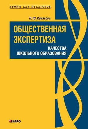 КОНАСОВА Н. Общественная экспертиза качества школьного образования