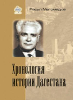 МАГОМЕДОВ А., МАГОМЕДОВ Р. Хронология истории Дагестана