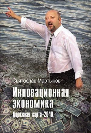МАРТЫНОВ С. Инновационная экономика. Дорожная карта – 2040
