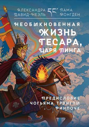 ДАВИД-НЕЭЛЬ А., ЙОНГДЕН Л. Необыкновенная жизнь Гесара, царя Линга
