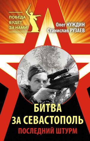 НУЖДИН О., РУЗАЕВ С. Битва за Севастополь. Последний штурм