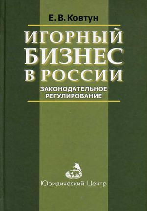 КОВТУН Е. Игорный бизнес в России. Законодательное регулирование