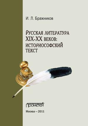 БРАЖНИКОВ И. Русская литература XIX–XX веков: историософский текст