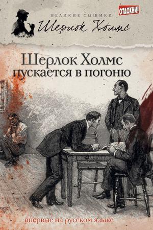 ТЕЙЛОР Д., ЭЛЛИОТТ М. Шерлок Холмс пускается в погоню (сборник)