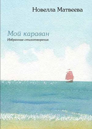 МАТВЕЕВА Н. Мой караван. Избранные стихотворения (сборник)