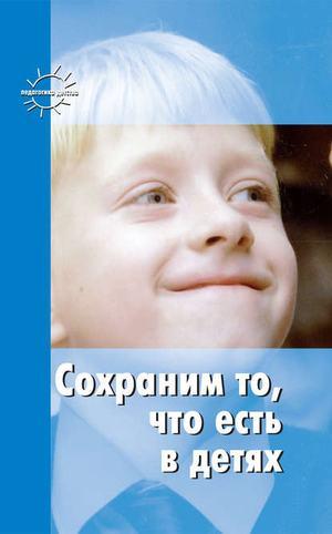 ЗАЦЕПИНА М., ШАЦКАЯ В., ШАЦКИЙ С. Сохраним то, что есть в детях