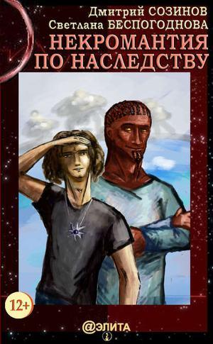 БЕСПОГОДНОВА С., СОЗИНОВ Д. Некромантия по наследству. Книга 1