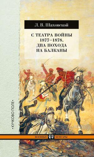 ШАХОВСКОЙ Л. С театра войны 1877–1878. Два похода на Балканы