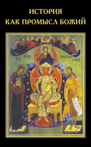 КАТАСОНОВ В., ТРОСТНИКОВ В., ШИМАНОВ Г. История как Промысл Божий