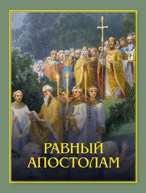 ВЛАДИМИРОВ П. Равный апостолам. Святой князь Владимир