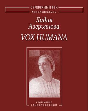 АВЕРЬЯНОВА Л., ПАВЛОВА М. Vox Humana. Собрание стихотворений