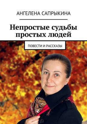 САПРЫКИНА А. Непростые судьбы простых людей. повести ирассказы