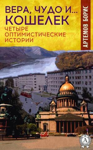 АРТЕМОВ Б. Вера, чудо и… кошелек. Четыре оптимистические истории