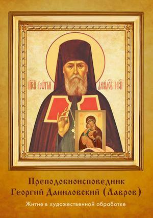 ЯКОВЛЕВ М. Преподобноисповедник Георгий Даниловский (Лавров)