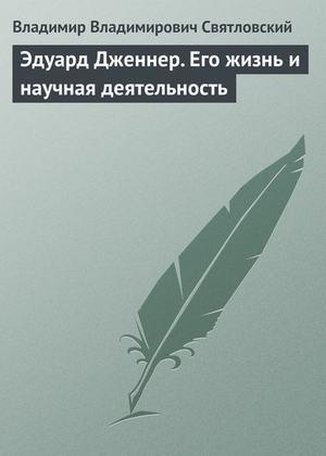 Святловский В. Эдуард Дженнер. Его жизнь и научная деятельность