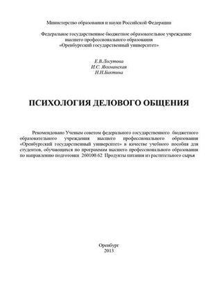 БИКТИНА Н., ЛОГУТОВА Е., ЯКИМАНСКАЯ И. Психология делового общения