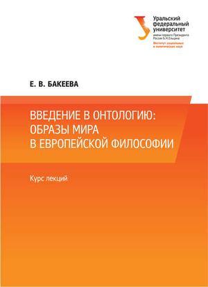 БАКЕЕВА Е. Введение в онтологию: образы мира в европейской философии