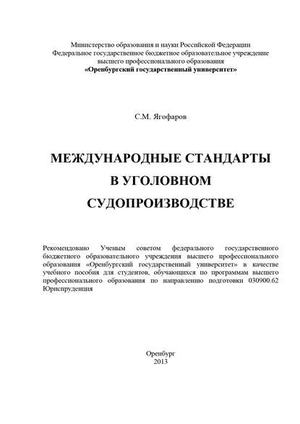 ЯГОФАРОВ С. Международные стандарты в уголовном судопроизводстве
