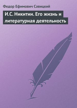 САВИЦКИЙ Ф. И.С. Никитин. Его жизнь и литературная деятельность