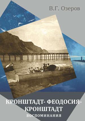 ОЗЕРОВ В. Кронштадт – Феодосия – Кронштадт. Воспоминания