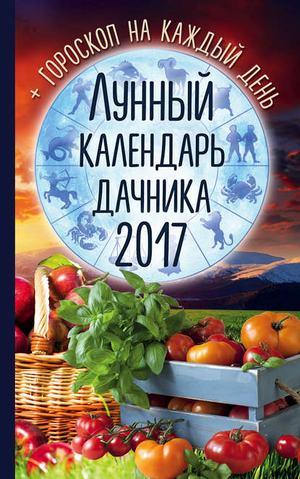 КАНЕЛЬСКАЯ Р. Лунный календарь дачника 2017. Гороскоп на каждый день