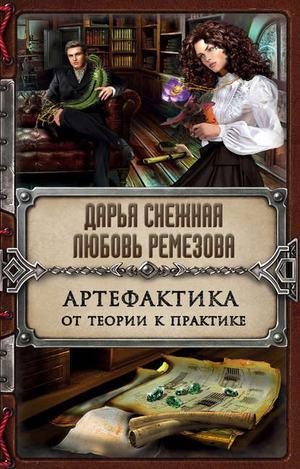 РЕМЕЗОВА Л., СНЕЖНАЯ Д. Артефактика. От теории к практике