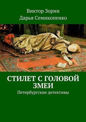 ЗОРИН В., СЕМИКОПЕНКО Д. Стилет с головой змеи. Петербургские детективы