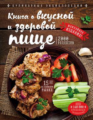 МОГИЛЬНЫЙ Н. Книга о вкусной и здоровой пище (новое оформление)