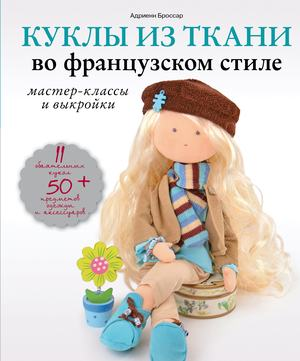 БРОССАР А. Куклы из ткани во французском стиле: мастер-классы и выкройки