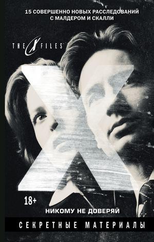 МЕЙБЕРРИ Д. The x-files. Секретные материалы. Никому не доверяй