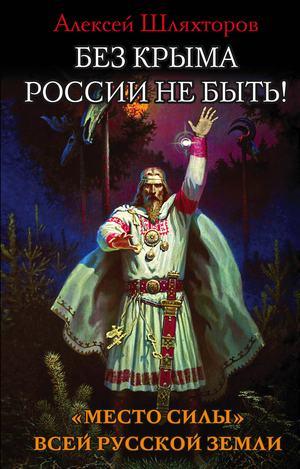 ШЛЯХТОРОВ А. Без Крыма России не быть! «Место силы» всей Русской Земли