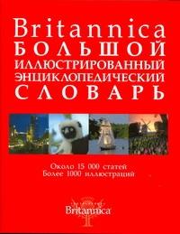 ЯРИНА Н. Britannica. Большой иллюстрированный энциклопедический словарь