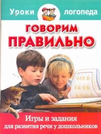 ЕРШОВА Е. Говорим правильно. Игры и задания для развития речи у дошкольников