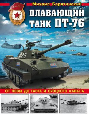 МИХАИЛ Б. Плавающий танк ПТ-76. От Невы до Ганга и Суэцкого канала