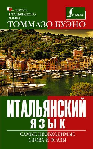 БУЭНО Т., ЯШИНА М. Итальянский язык. Самые необходимые слова и фразы