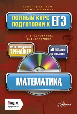 БОЛЬШАКОВА О., КАРПУНИНА Е. Математика. Полный курс подготовки к ЕГЭ (+CD)