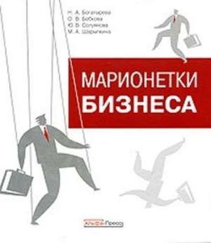 БОБКОВА О., БОГАТЫРЕВА Н., Солуянова Ю., ШАРЫПКИНА М. Марионетки бизнеса