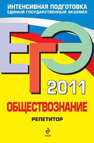БРАНДТ М., ЛАЗЕБНИКОВА А., РУТКОВСКАЯ Е. ЕГЭ 2011. Обществознание: репетитор