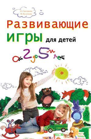 КУЛЕШОВА М., СМОЛИКОВА О. Развивающие игры для детей от 2 до 5 лет