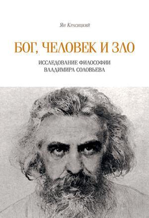КРАСИЦКИЙ Я. Бог, человек и зло. Исследование философии Владимира Соловьева