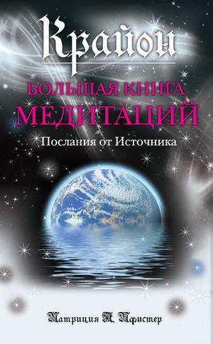ПФИСТЕР П. Крайон. Большая книга медитаций. Послания от Источника