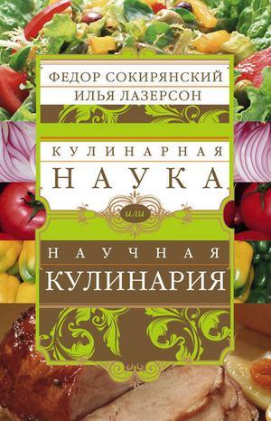 ЛАЗЕРСОН И., СОКИРЯНСКИЙ Ф. Кулинарная наука, или Научная кулинария