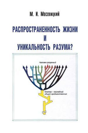 МОСЕВИЦКИЙ М. Распространненость жизни и уникальность разума?