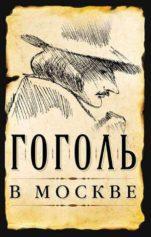 ЗЕМЕНКОВ Б., ШОКАРЕВ С., ЯСТРЖЕМБСКИЙ Д. Гоголь в Москве (сборник)