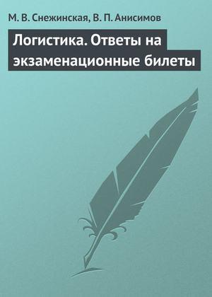 АНИСИМОВ В., СНЕЖИНСКАЯ М. Логистика. Ответы на экзаменационные билеты